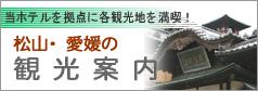 松山・愛媛の観光案内
