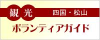 松山観光ボランティアガイドの会